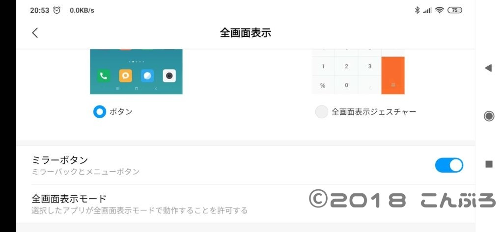 Xiaomi Mi 9 ミラーボタンのONOFF