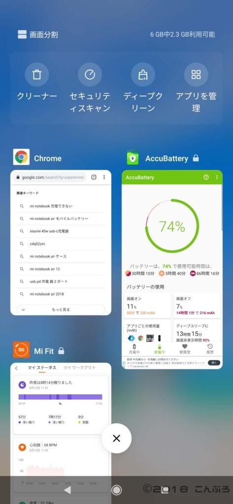 Xiaomi Mi タスク(アプリ履歴)画面
