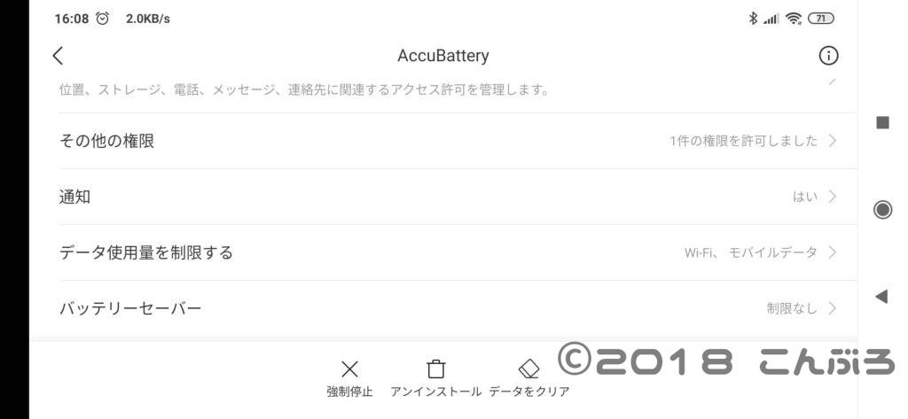 Xiaomi バッテリーセーバー設定画面