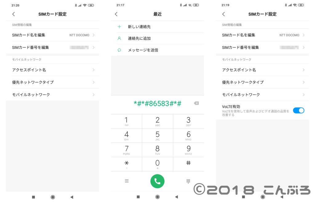 Xiaomi Mi 9にVoLTE設定項目を追加する方法