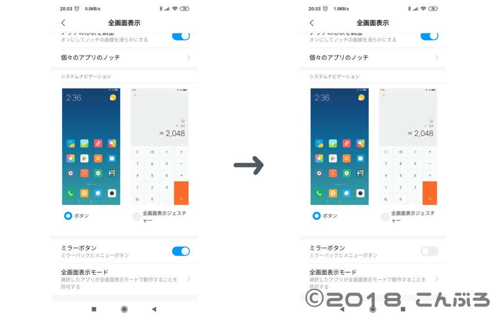 Xiaomi 戻るとバックグラウンドの表示位置切り替え
