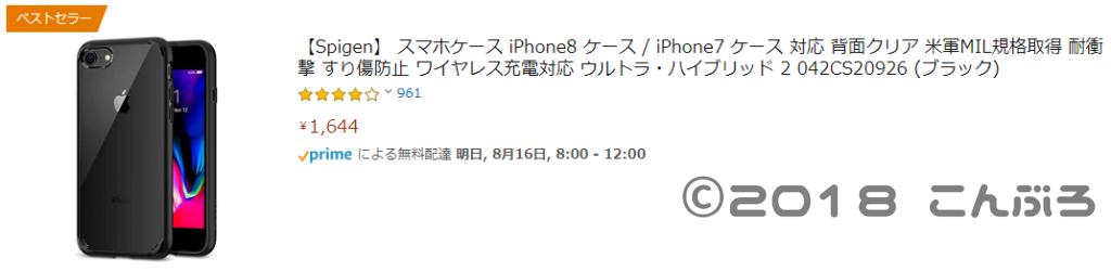 spigen iPhoneケースの人気