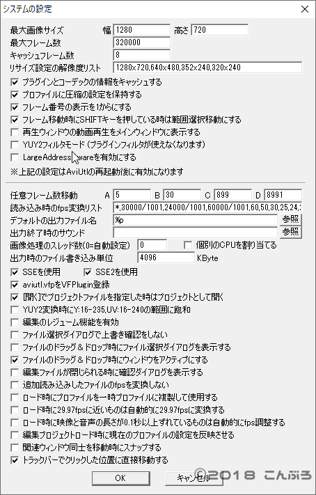 AviUtl システム設定画面