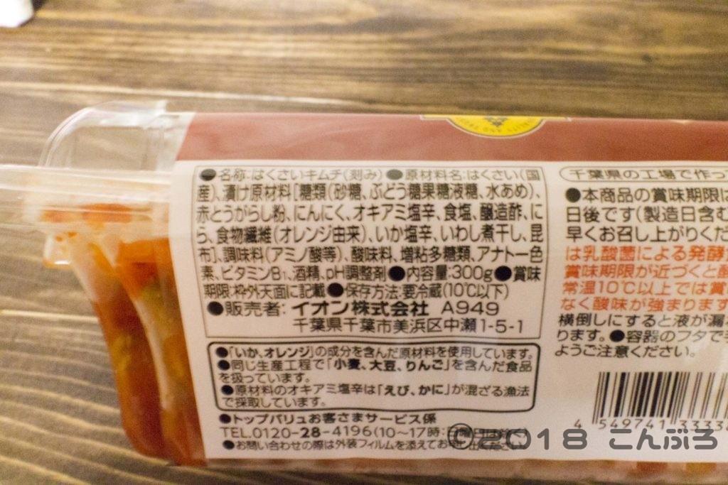 TOPVALU 国産白菜使用 キムチ 原材料