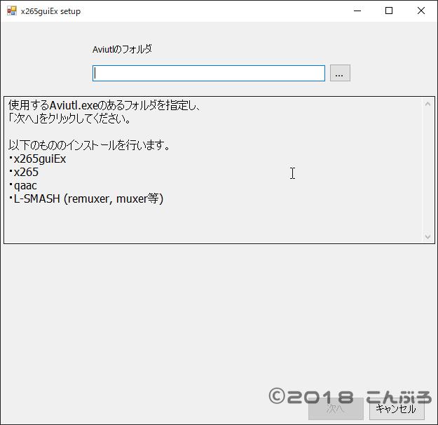 x265guiEx 起動画面