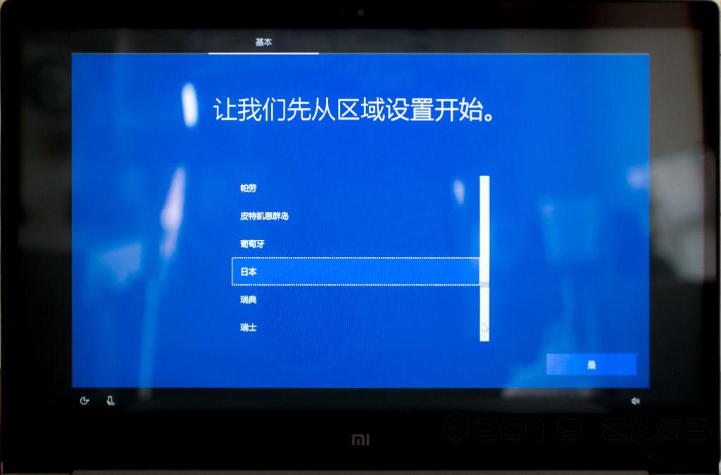 中国語版Cortanaセットアップ ステップ2