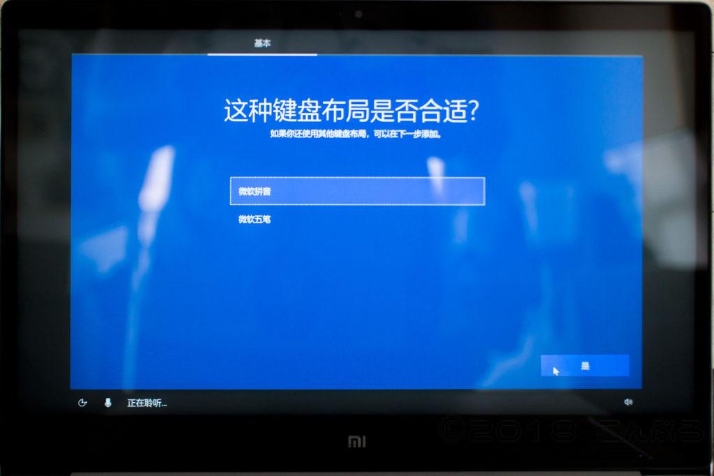 中国語版Cortanaセットアップ ステップ3
