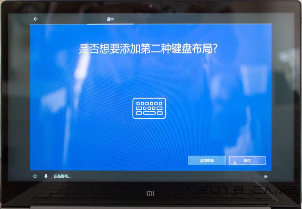 中国語版Cortanaセットアップ ステップ4