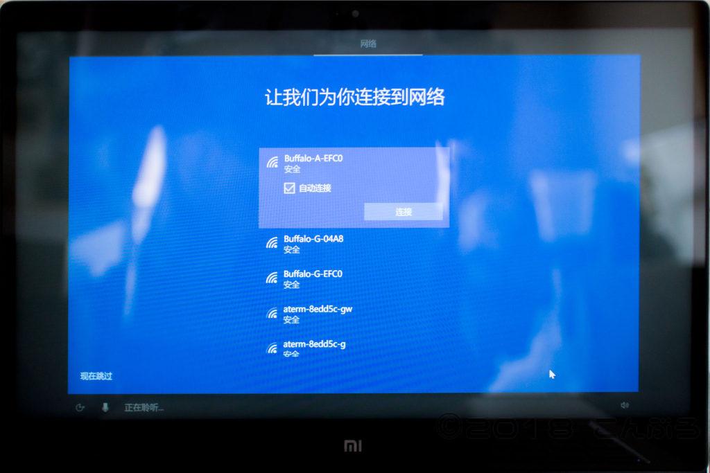 中国語版Cortanaセットアップ ステップ5