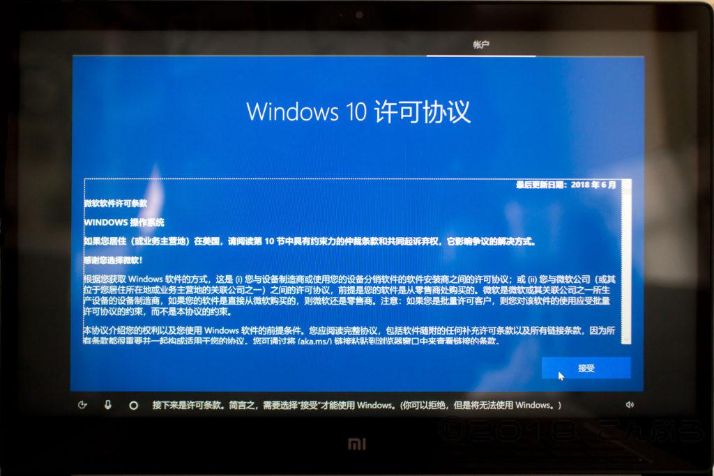 中国語版Cortanaセットアップ ステップ6