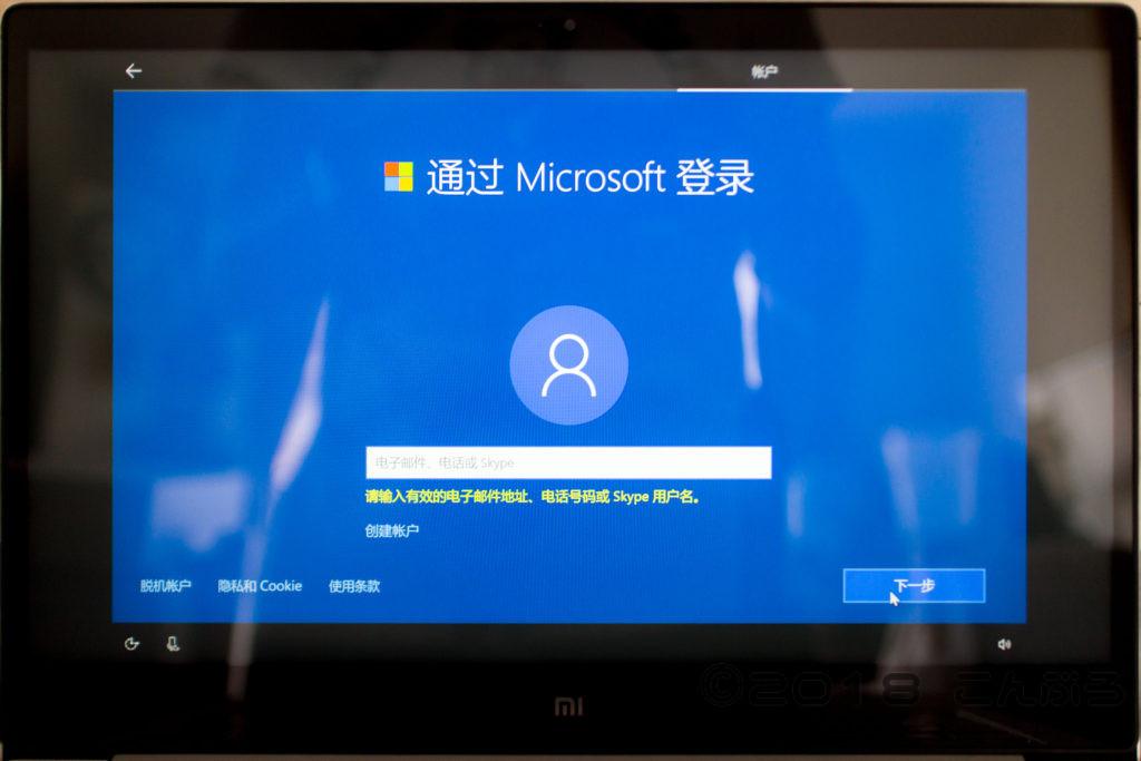 中国語版Cortanaセットアップ ステップ7