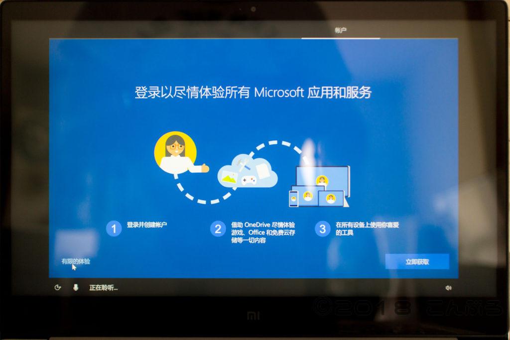 中国語版Cortanaセットアップ ステップ8
