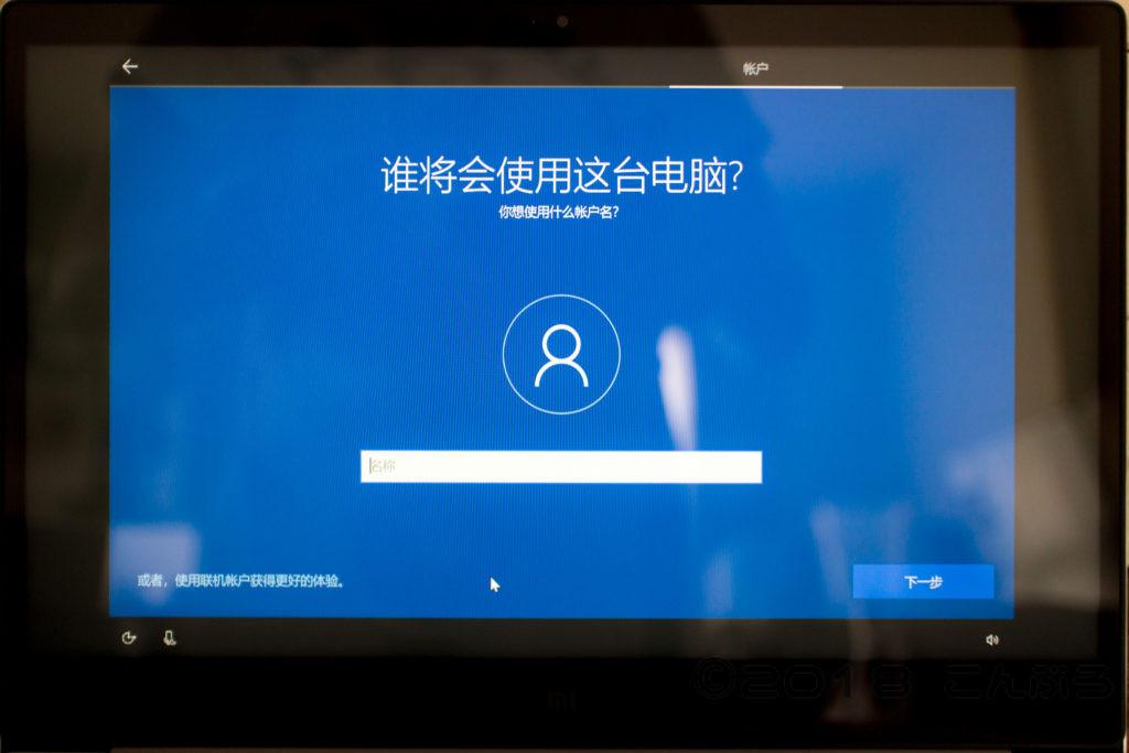 中国語版Cortanaセットアップ ステップ9
