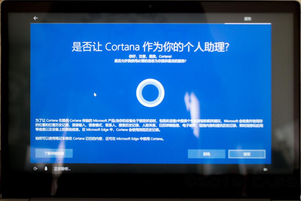 中国語版Cortanaセットアップ ステップ10