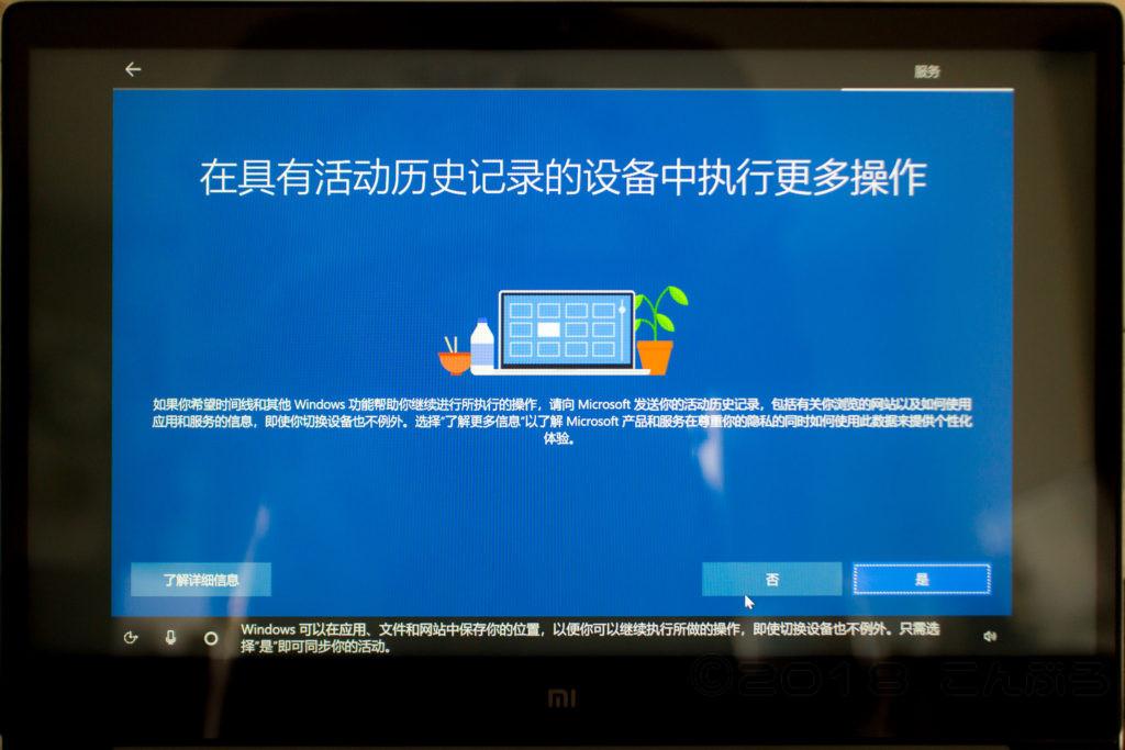 中国語版Cortanaセットアップ ステップ11