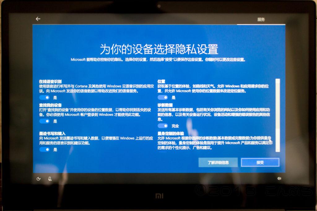 中国語版Cortanaセットアップ ステップ12