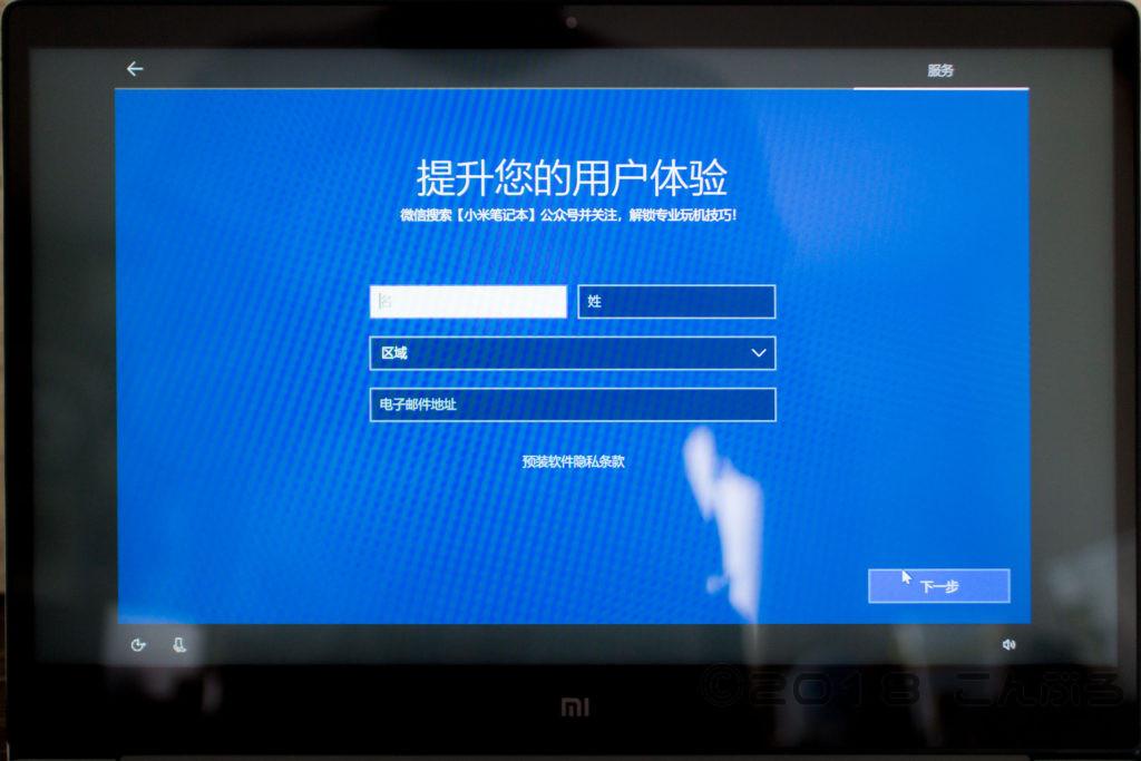 中国語版Windows初期セットアップ ステップ13