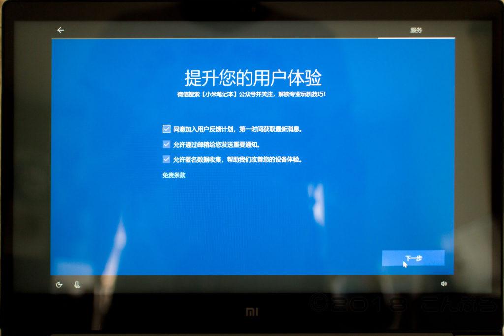 中国語版Windows初期セットアップ ステップ14