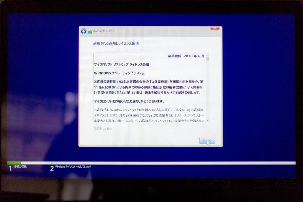 Windows10 クリーンインストール ステップ4