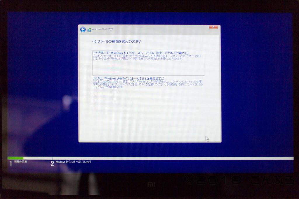 Windows10 クリーンインストール ステップ5