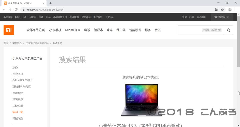 mi.com 端末選択画面