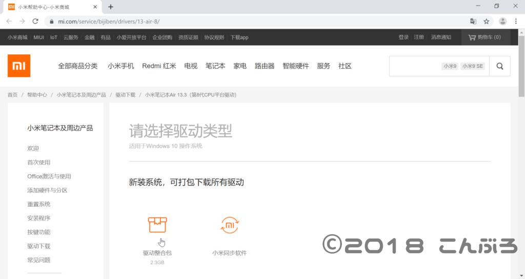 mi.com ドライバダウンロード画面