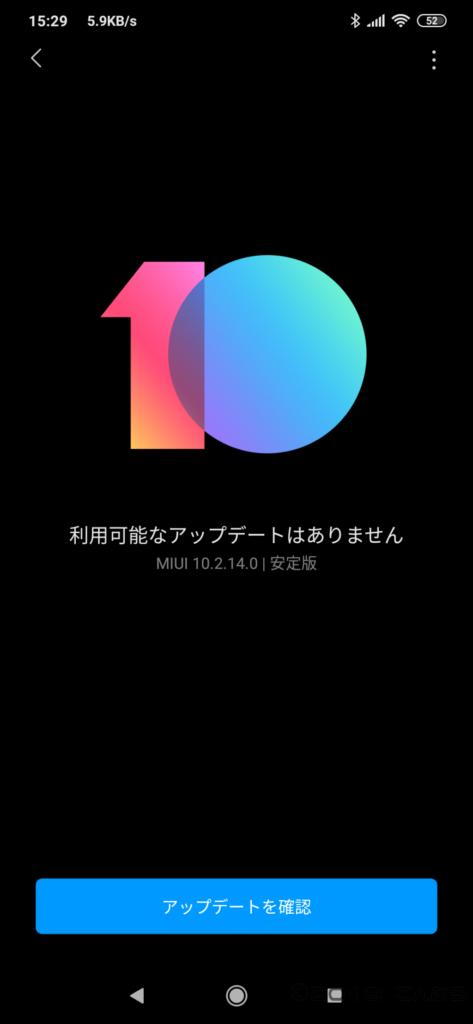 Xiaomi Mi 9 MIUIのアップデート