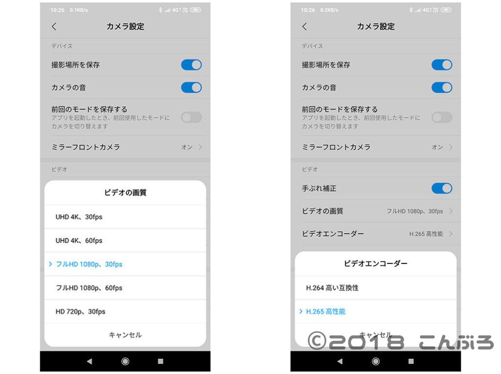 Xiaomi ビデオエンコード設定