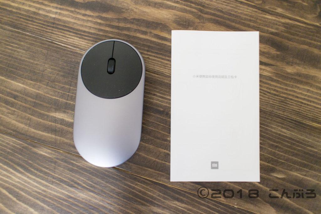Xiaomiマウスと取扱説明書
