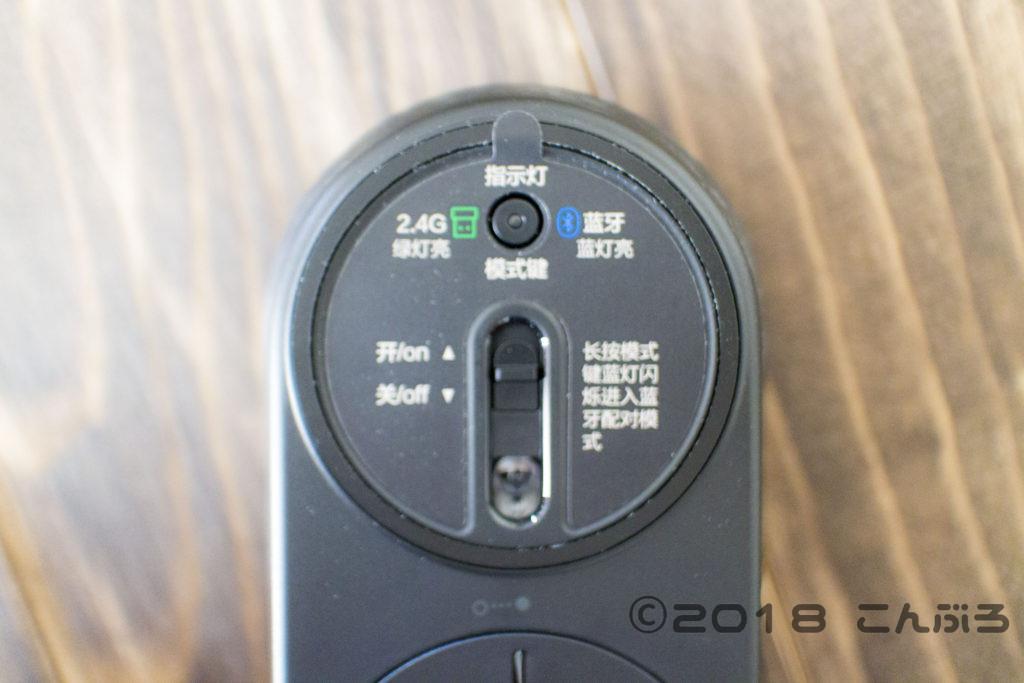 Xiaomi マウスBluetooth切り替え
