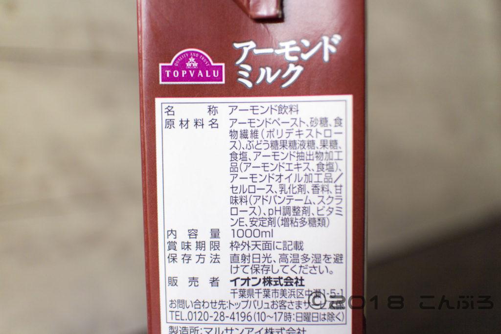 TOPVALUのアーモンドミルク成分表