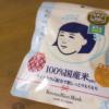 毛穴撫子のお米のマスク使用レビュー