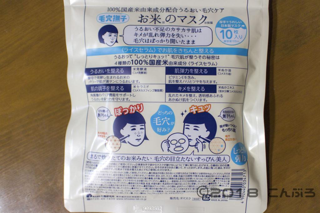 毛穴撫子のお米のマスク パッケージ裏