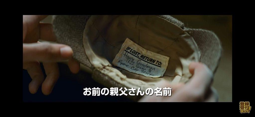 探偵ピカチュウの帽子