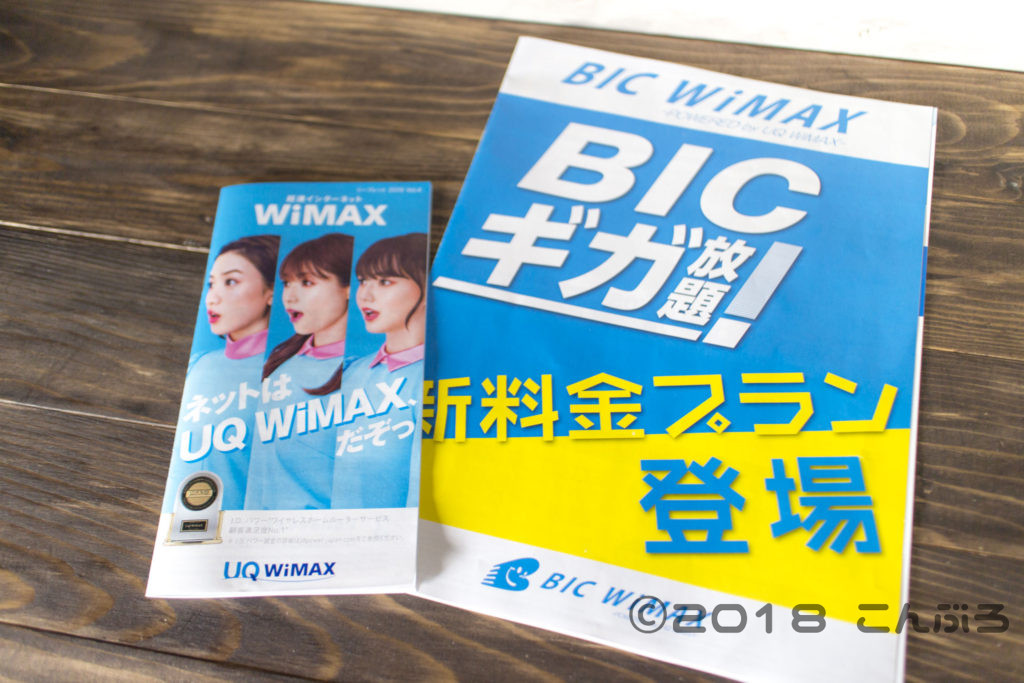 WiMAXの比較