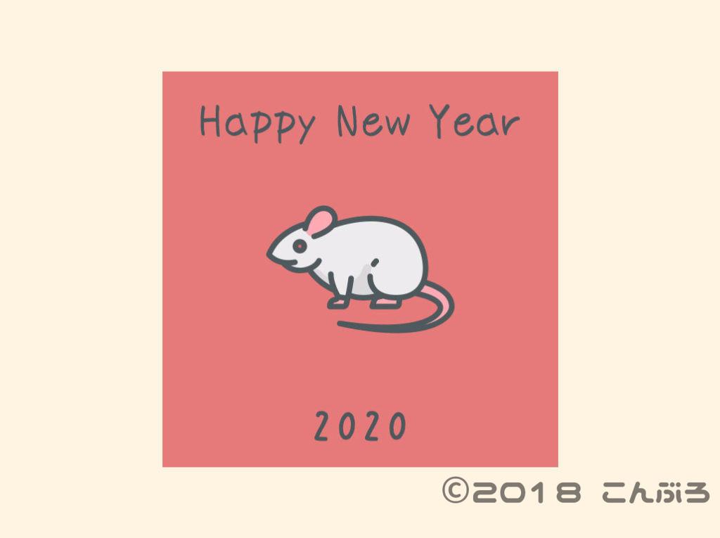 こんぶろ 2020年の抱負