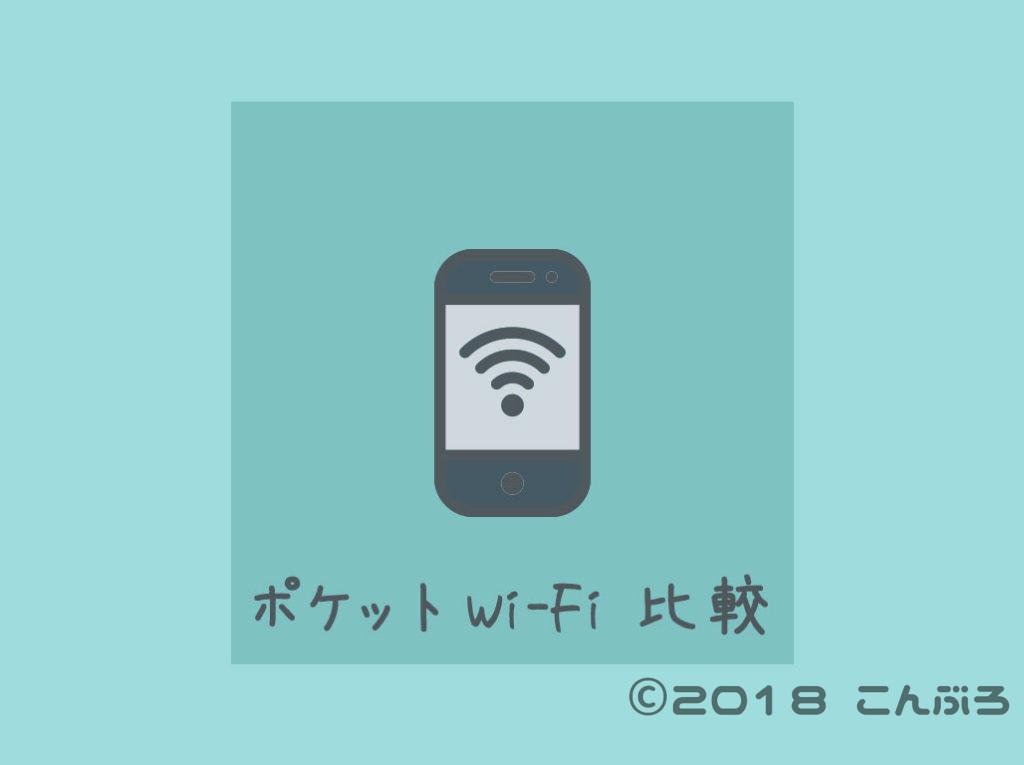 ポケットWi-Fiを6社から比較