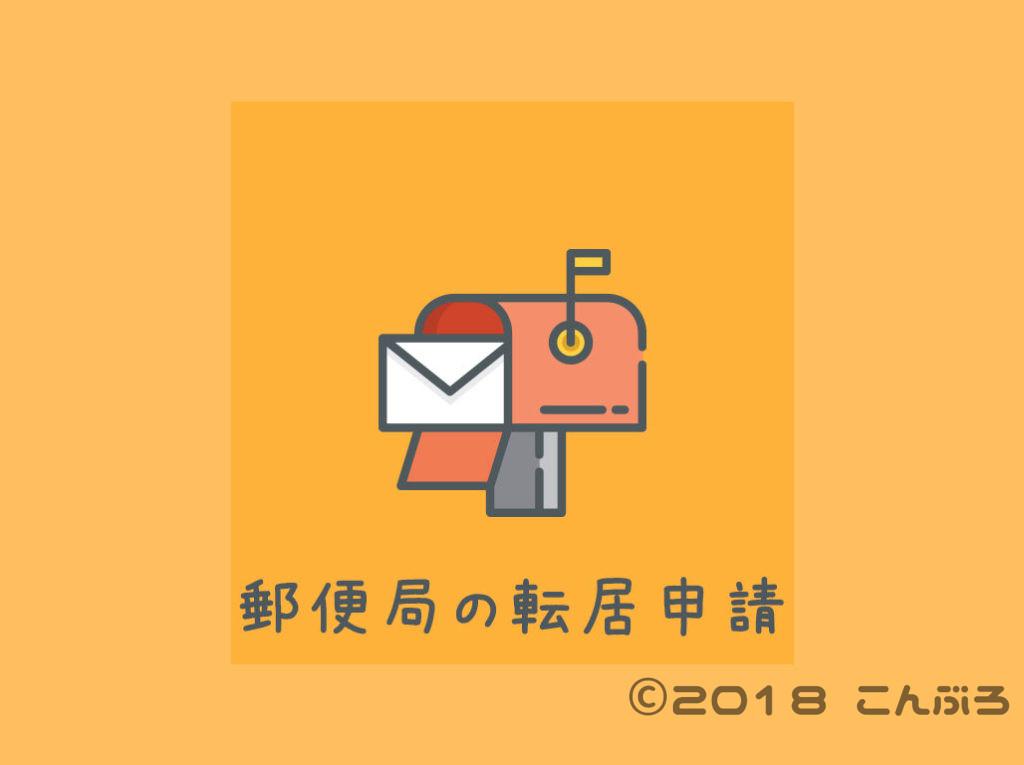 郵便物の転居申請
