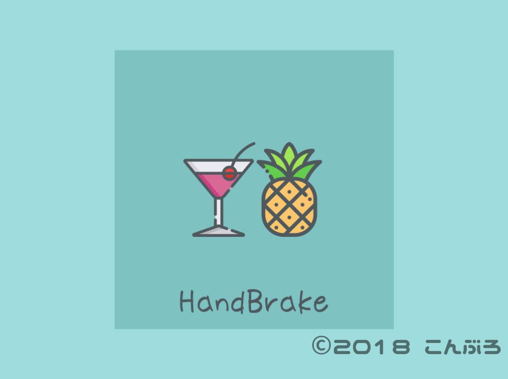 HandBrakeの高画質設定