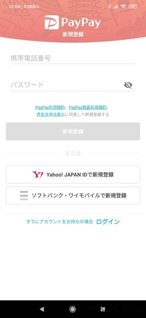 PayPayのユーザ登録画面