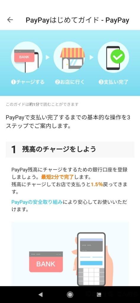 PayPayのはじめてガイド