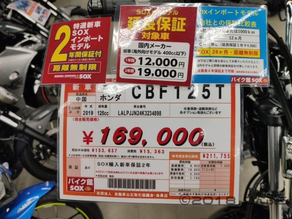 CBF125Tの価格について