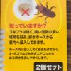 ゴキブリの侵入経路はエアコンホースかも!