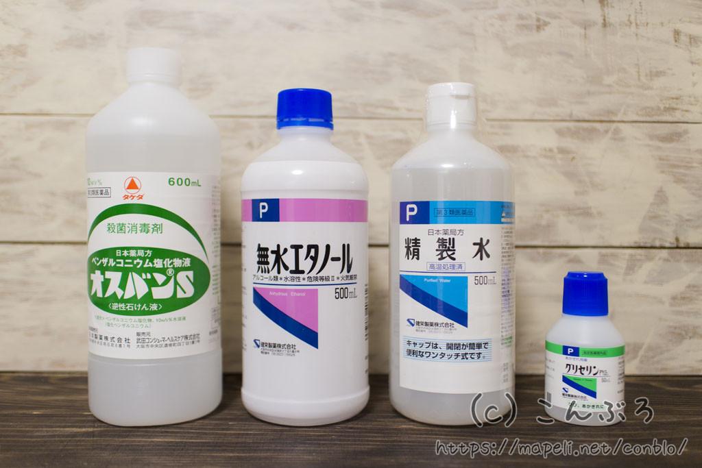 手指消毒液の作り方
