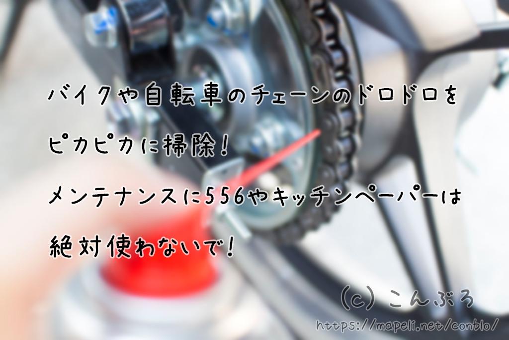 バイクのチェーンをピッカピカに綺麗にする方法