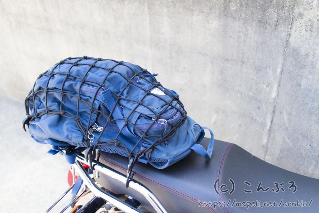 リュックをバイクにツーリングネットでリアボックス代わりに固定