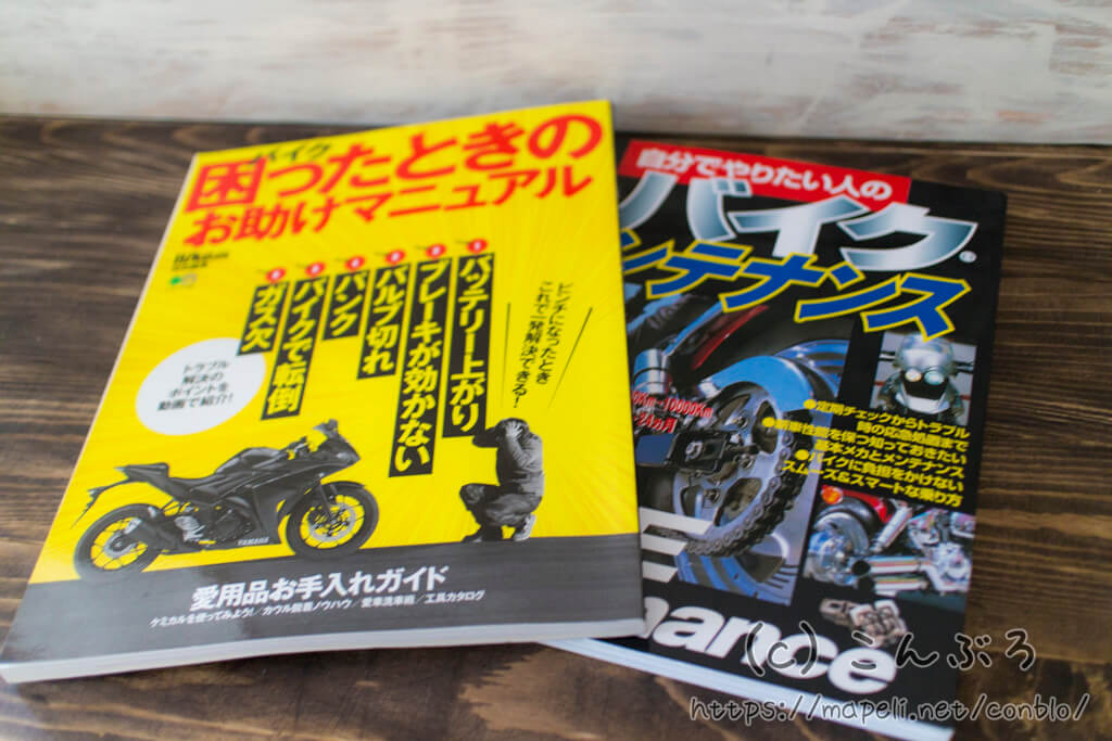 初心者がバイクのメンテナンスにおすすめな本