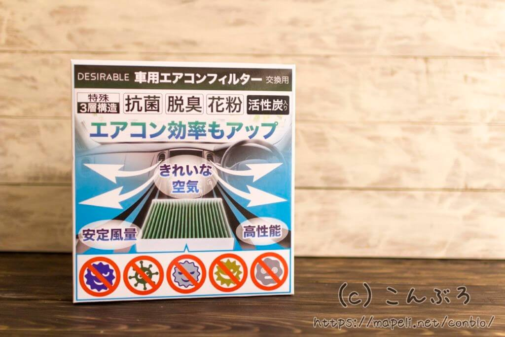 Desirable製 特殊3層構造&活性炭入り エアコンフィルター