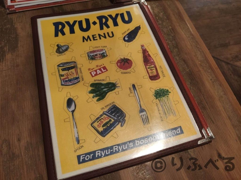 RYU-RYUのメニュー