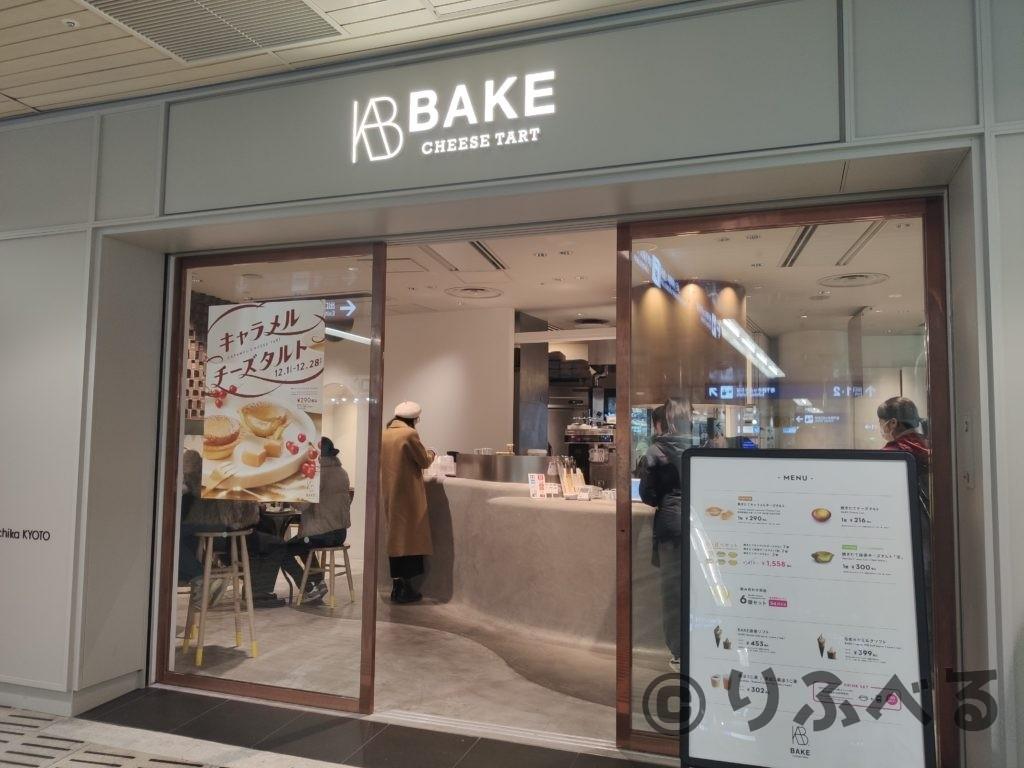 ベイクコトチカ京都店の外観